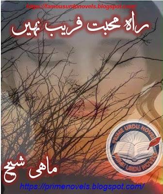 Rah e mohabbat feraib nahi novel by Mahi Sheikh Complete pdf
