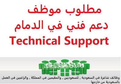 وظائف السعودية مطلوب موظف دعم فني في الدمام Technical Support