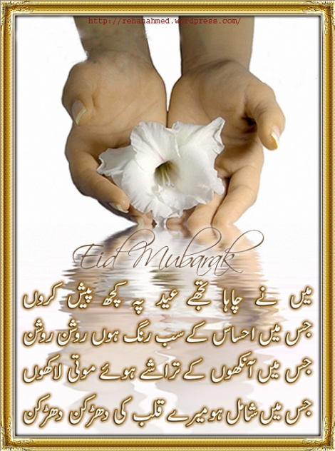 Heart Touching Quote Wallpapers Mobile Poetry Romantic Amp Lovely Urdu Shayari Ghazals Baby