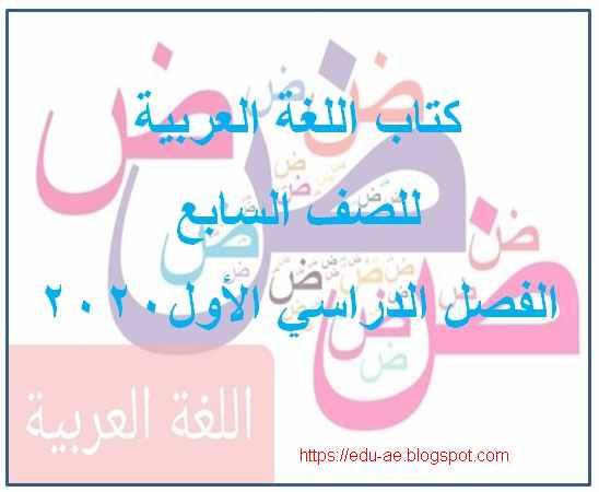 كتاب اللغة العربية للصف السابع الفصل الدراسى الأول2020- تعليم الامارات
