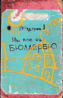 """Астрид Линдгрен """"Мы все из Бюллербю"""""""