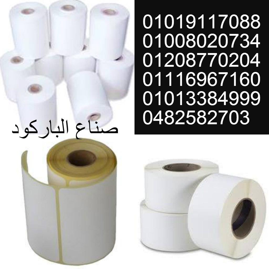 بكر باركود جميع انواع ومقاسات استيكر الباركود ابيض ومطبوع 01019117088
