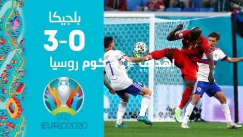 اهداف مباراة بلجيكا وروسيا اليوم