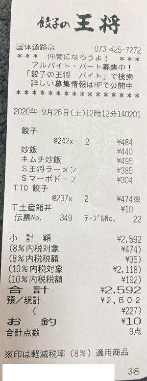 餃子の王将 国体道路店 2020/9/26 飲食のレシート