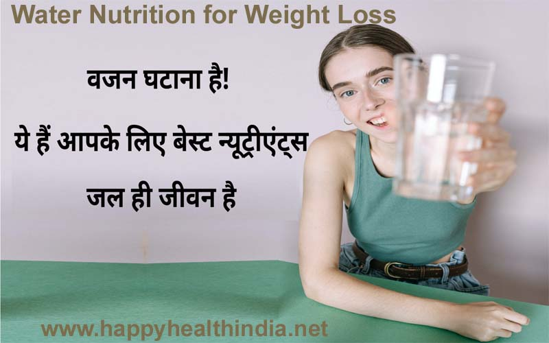 best time to drink water for weight loss, how much water should you drink to lose weight, best water to drink for weight loss, water therapy for weight loss, can drinking water help lose belly fat, drink water to lose weight, वजन कम करने के लिए कितना पानी पीना चाहिए, वजन घटाने के लिए पानी का पोषण,