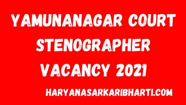 Yamunanagar Court Stenographer Vacancy 2021