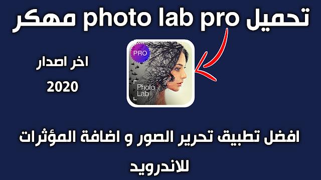 تحميل photo lab pro مهكر ( photo lab pro mod apk )