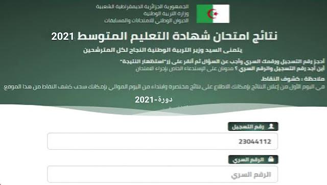 Onec DZ - Les résultats préliminaires de la première session de correction du BEM 2021 en Algérie s' annoncent assez