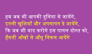 Cute Friendship Quotes in Hindi