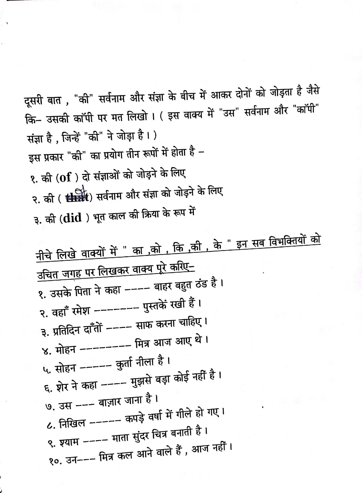 ... for classes 56 7 8 cases : Hindi Grammar Worksheets For Grade 6