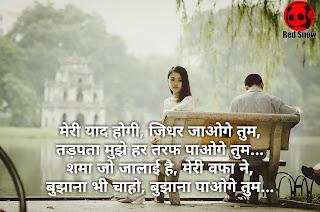 """Sad shayari """"meri yaad ho gee"""" broken heart"""
