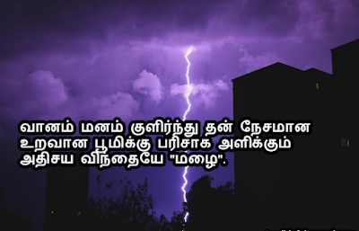 Tamil Kavithaigal About Nature