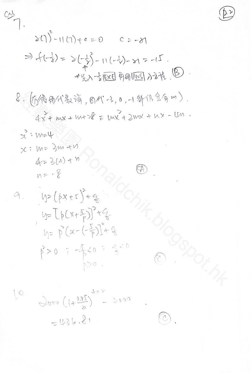 2017 DSE Math Paper 2 數學 卷二 答案 Q.7,8,9,10