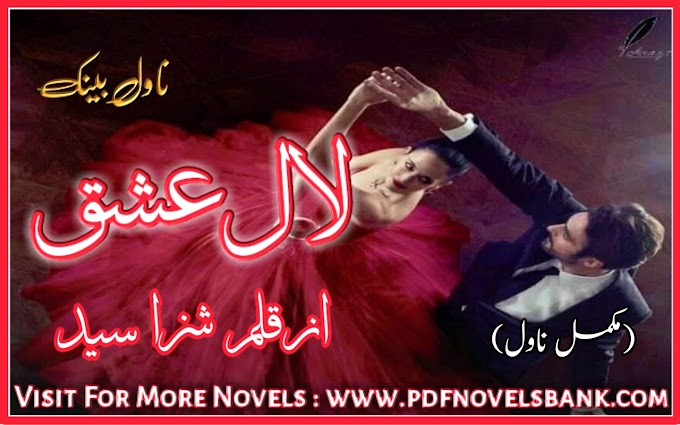 Lal Ishq by Shiza Syed Novel Complete Pdf Download