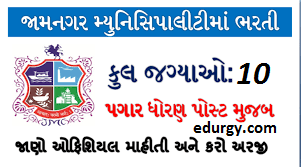 Jamnagar Municipal Corporation (JMC) Recruitment Posts 2021.