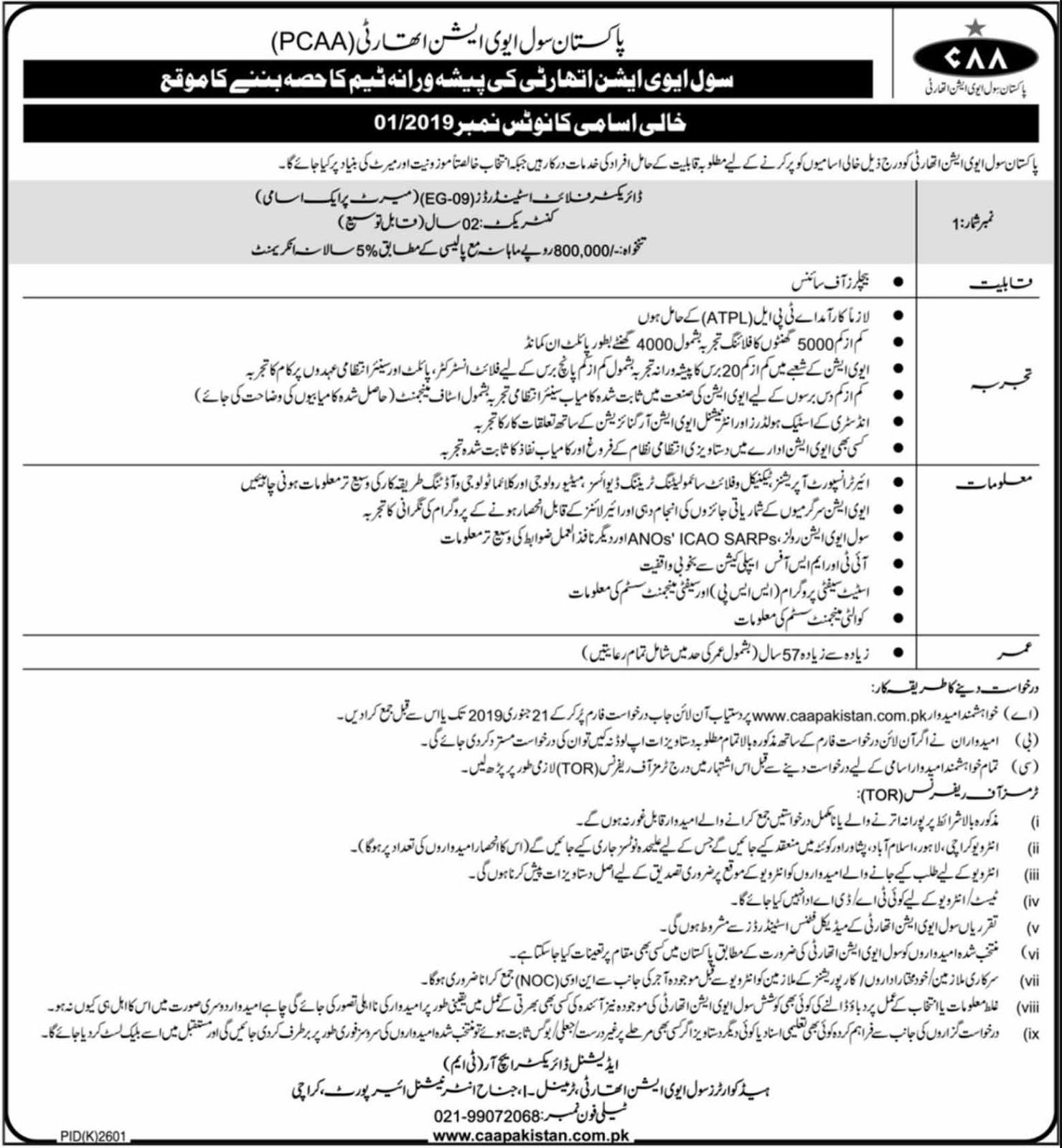 Pakistan Civil Aviation Authority PCAA Jobs