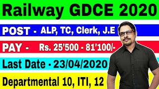 रेलवे 2020 में GDCE रिक्ति || RRC SER GDCE भर्ती 2020 || रोजगर अवसार दैनिक