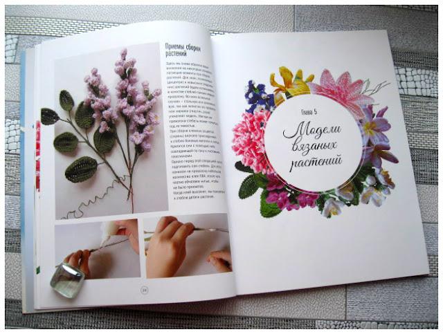 Модели вязаных растений