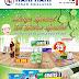 Katalog Hari Hari Swalayan 7 - 27 Juni 2018