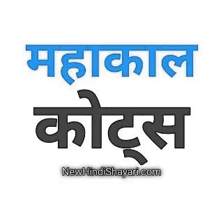 Jai Mahakal Status Hindi Mahakal Baba ke Status and Shayari