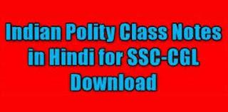 Polity Notes for SSC CGL
