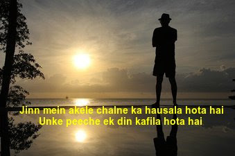 best motivational shayari in hindi