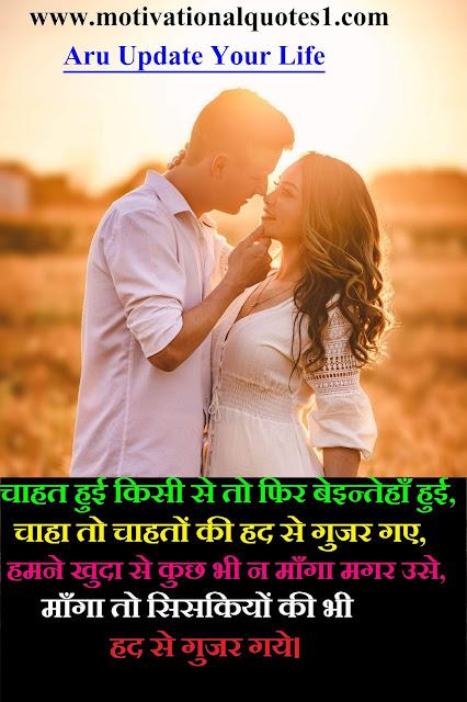 Love Notes  True Love, ARU UPDATE YOUR LIFE