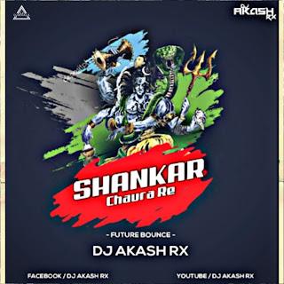 SHANKAR CHAURA RE ( FUTURE BOUNCE) - DJ AKASH RX