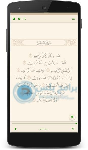 واجهة تطبيق آيه للقران الكريم