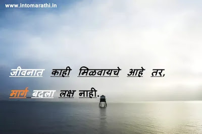 Motivational quotes in Marathi images  110+ सर्वश्रेष्ठ प्रेरणादायी मराठी सुविचार.||