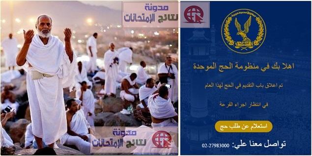 نتيجة قرعة الحج بمحافظة الفيوم والداخلية تعلن اسماء الفائزين وعددهم 422 حاجاً