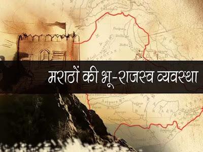 मराठों की भू-राजस्व व्यवस्था Land revenue system of Marathas मराठों का राजस्व प्रशासन