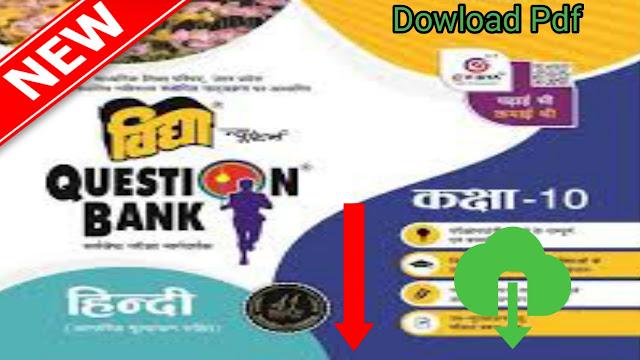 Vidya Question Bank Class 10 pdf,download vidya question bank free pdf, download, book, up board, upmsc