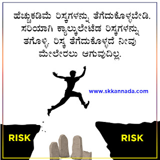 risk Success Motivational Quotes in Kannada