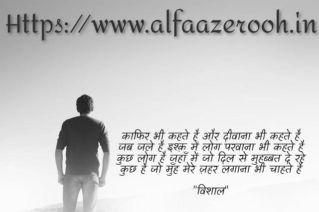 Status Shayari 2020 by alfaazerooh