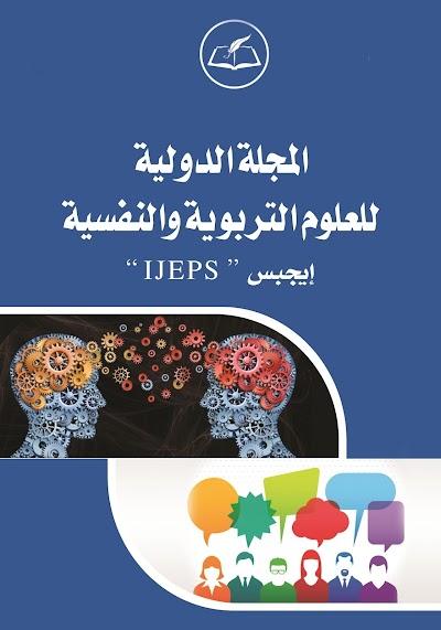 المجلة العربية للعلوم التربوية