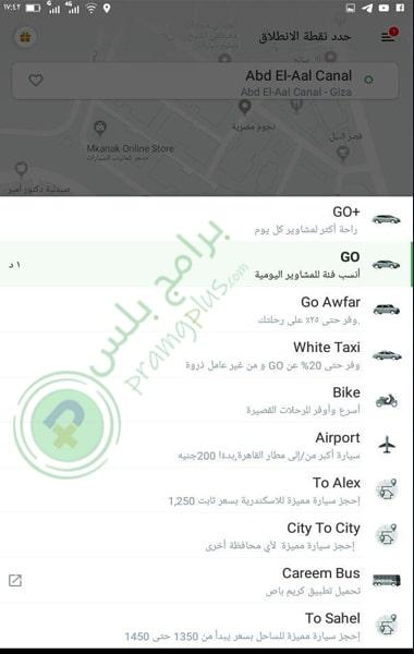 رحلات برنامج كريم Careem