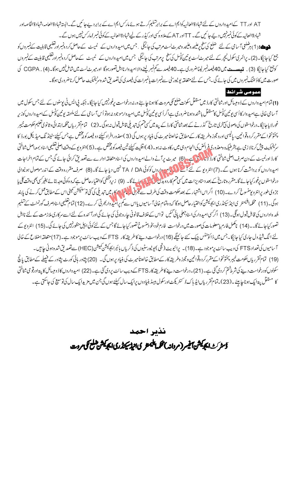 Directorate Of Elementary & Secondary Education KPK District Lakki Marwat Male Jobs 2019