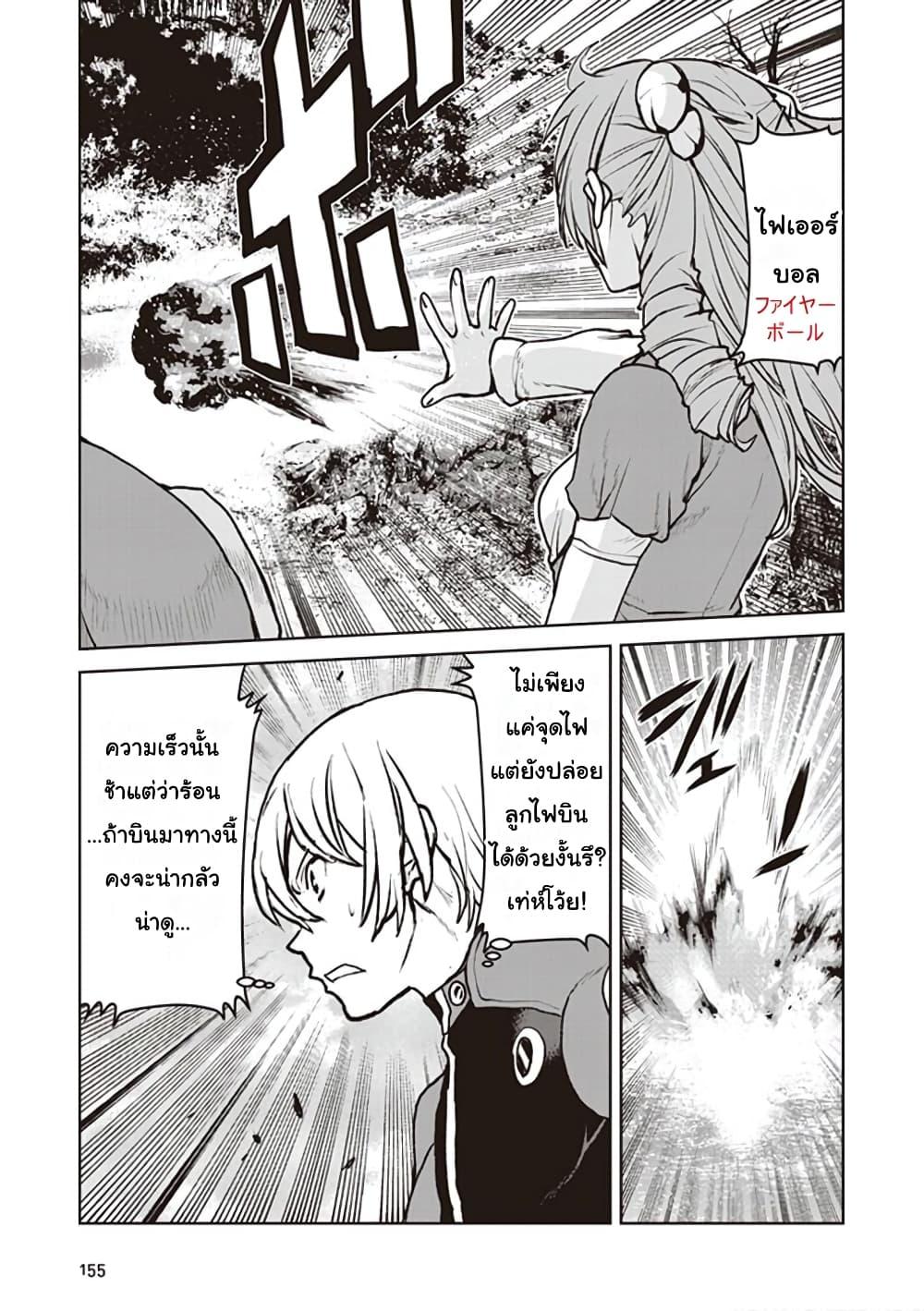 อ่านการ์ตูน The Galactic Navy Officer Becomes an Adventurer ตอนที่ 6 หน้าที่ 9