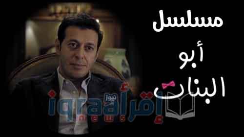 تعرف على موعد عرض مسلسل ابو البنات الجديد من مسلسلات رمضان 2016