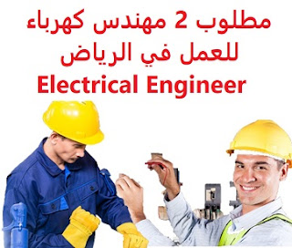 للعمل لدى شركة متخصصة بأعمال الإطفاء والإنذار  في الرياض  المؤهل العلمي : مهندس كهرباء  الخبرة : خبرة سابقة من العمل في المجال  الراتب :  يتم تحديده بعد المقابلة