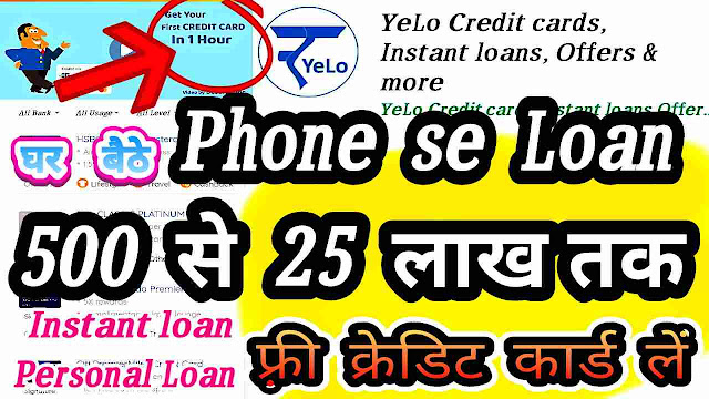 Yelo / Phone se loan/instant loan without documents||aadhar card loan