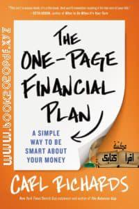 ملخص كتاب الخطة المالية من صفحة واحدة pdf-تحميل وقراءة