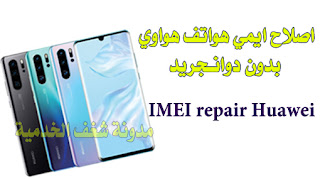 اصلاح imei هاتف هواوي عن طريق اداة HCU client