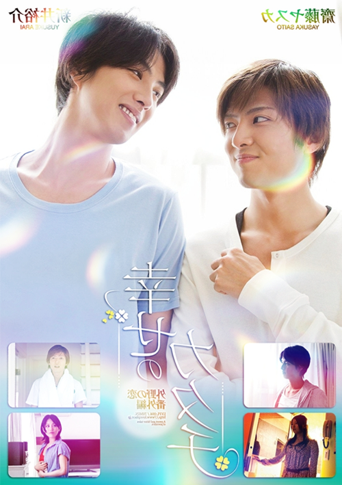love place the series 儚き片想い