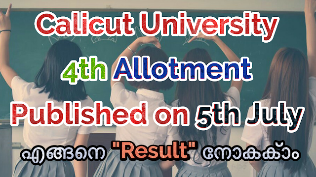 Calicut university degree 4th allotment 2020 | How To check Results 2020