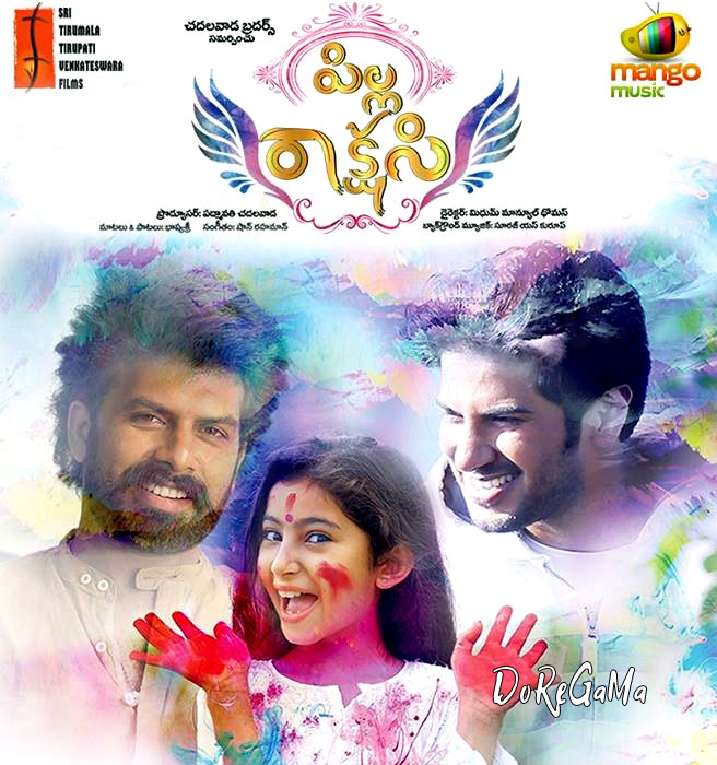 Pilla-Rakshasi-2016-CD-Front-Cover-Poster-Wallpaper