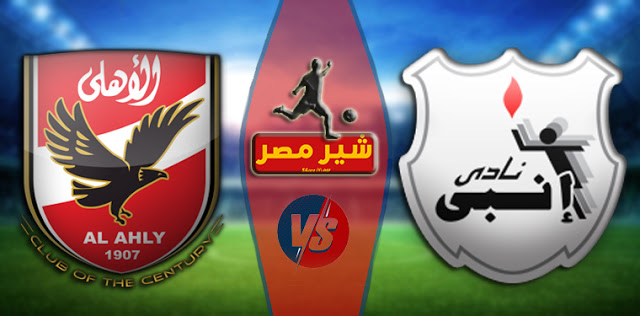نتيجة مباراة انبي والاهلي فى الدوري المصري