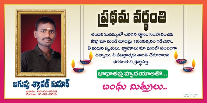 First Death Anniversary Flex Design and Quotes Download