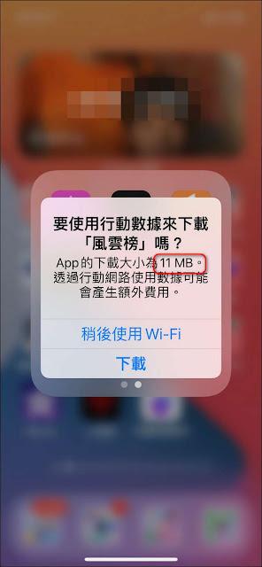 設定iPhone下載檔案大小限制的建議:『永遠先詢問』